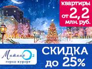 Город-курорт «Митино О2» Квартиры от 2,2 млн р.